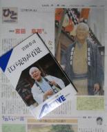「『江戸売り声』名人」宮田さんを紹介した日曜版と著書