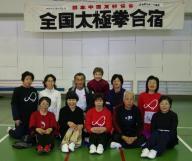 妻が参加した太極拳講習会の米子からの参加者
