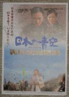 「日本の青空」のパンフレット
