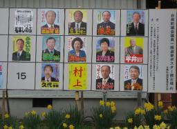 日南町の町議選ポスター掲示板