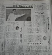 23日付スポーツ面に掲載された記事