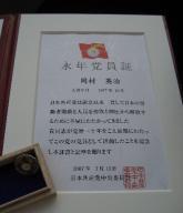 永年党員証と記念の党バッチ