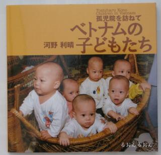 写真集「ベトナムの子どもたち」