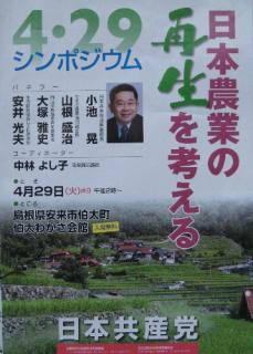 「4・29シンポジウム」のポスター