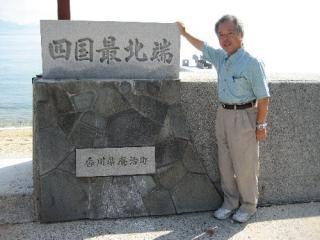 四国最北端の地