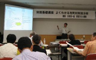 大和田先生による財政基礎講座