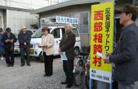 各団体の代表が参加して開かれた「開村式」