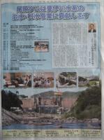 三点セットの促進を主張する新聞広告
