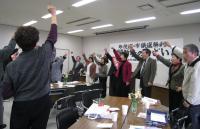 参加者全員で「ガンバロー」(米子市)