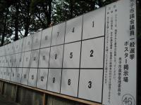 市役所前に設置されたポスター掲示板