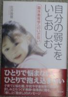 買い求めた庄井教授の著書