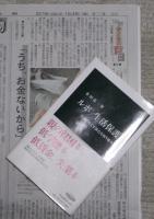新聞記事と「ルポ 生活保護」