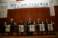 TPPをめぐって討論するシンポジスト