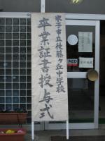 後藤ヶ丘中の玄関