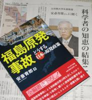著書と「赤旗」5月22日付に登場した安斎さん
