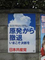 共産党の新しいポスター