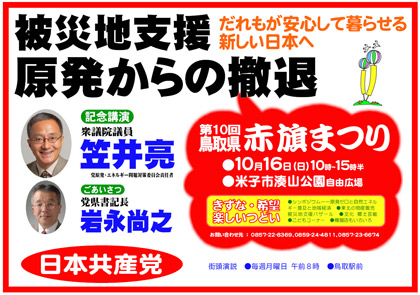 第10回鳥取県赤旗まつり 10月16日