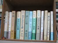 2階の書庫にあった北杜夫の著作
