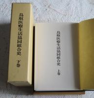「鳥取医療生協組合史」上、下巻