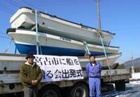 漁船を贈る会の出発式