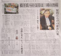 大谷昭宏さんのインタビュー記事