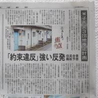 日本海新聞のニュースの焦点