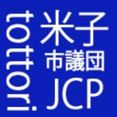 日本共産党米子市議団twitter