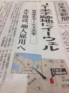 日本共産党 米子市議 岡村えい ...