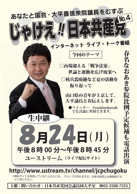 じゃけえ日本共産党4 PDF720KB 8月24日 ユーストリームでライブ配信 日本共産党国会議員団大平室