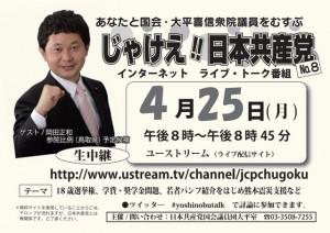 25日(月)午後8時から:インターネットライブ・トーク番組「じゃけえ‼日本共産党」