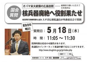 18日:大平議員国会質問「被爆者の願いに応えて日本政府は核兵器廃絶へ役割果たせ」(大平喜信国会通信2016年月17日号外)
